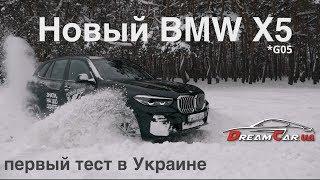 Новый BMW X5 G05: обзор, который почти превратился в тест-драйв БМВ