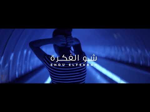 يعقوب شاهين - كليب شو الفكرة - قريباً | Yacoub Shaheen - Shou Elfekrah music video - coming soon