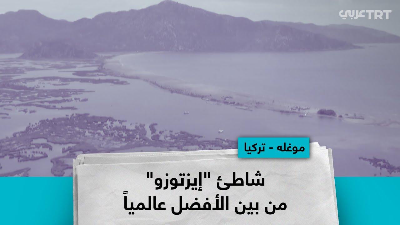 """شاطئ """"إيزتوزو"""" من أفضل شواطئ العالم"""