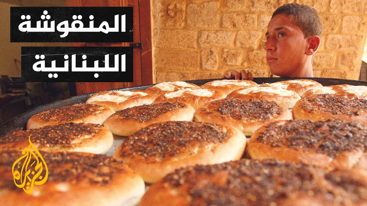وجبة الفقراء.. المنقوشة اللبنانية أصبحت صعبة المنال  - 19:54-2021 / 10 / 18