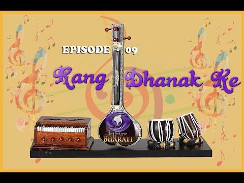 Rang Dhanak Ke Vishwa Mohan Bhatt & Salil Bhatt & Gundecha Brothers (Episode 9)