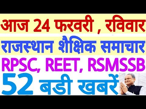 Rajasthan Education Samachar, 24-2-2019, रविवार, राजस्थान शैक्षिक समाचार
