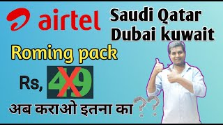 Airtel roaming pack|airtel 49 packag not working|airtel sim saudi me chalaye|airtel gulf country use