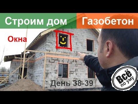 видео: Строим дом из газобетона. День 38-39. Вставляем окна. Все по уму