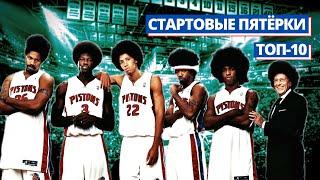 10 ЛУЧШИХ СТАРТОВЫХ СОСТАВОВ НБА ВСЕХ ВРЕМЁН