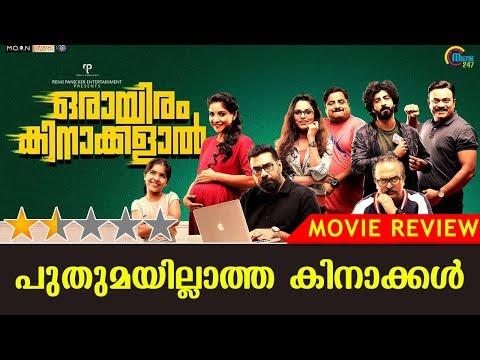 Orayiram Kinakkalal Movie Review | Biju Menon | Sakshi Agarwal | Saikumar | KaumudyTV