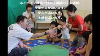 0歳、1歳、2歳、3歳児のお子さんが初めて英語教室、英会話教室を選...