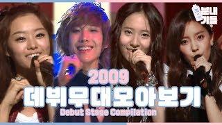 ※분내주의※ 우리애 데뷔 무대 [분내기들] | 2009 Debut Stage Compilation