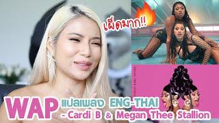 18+ เผ็ดไฟลุก!!🔥😭แปลเพลง WAP - Cardi B & Megan Thee Stallion