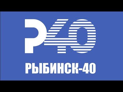 "Прямая трансляция телеканала ""Рыбинск - 40"""