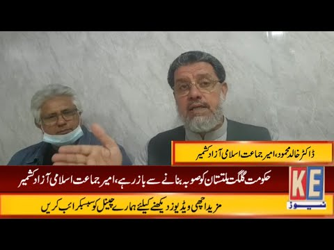 The government refrained from making Gilgit Baltistan a province, Amir Jamaat e Islami Azad Kashmir