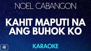 Noel Cabangon - Kahit Maputi Na Ang Buhok Ko (Karaoke/Acoustic Instrumental)