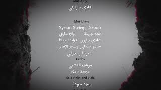 شارة النهاية لمسلسل صانع الأحلام / Fadi Mardini