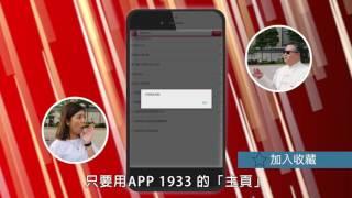九巴、龍運APP 1933點用? screenshot 3