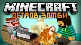 Minecraft: Секреты Острова Зомби #8 [ДОБРЫЙ ГОЛЕМ](ПАЛЕЦ ВВЕРХ, ЕСЛИ ВАМ ПОНРАВИЛОСЬ! ЕСЛИ НЕТ - ВНИЗ! СПРАВЕДЛИВО :3 Если вам понравилось , не забудьте рассказа..., 2013-03-06T08:00:56.000Z)