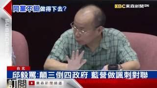 張景森「跟陸做朋友」 遭同黨連打臉三天
