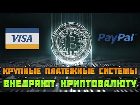 Биткоин ВАЖНЫЕ новости: Visa и PayPal начинают принимать криптовалюту