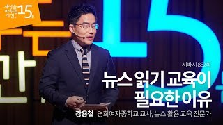 뉴스 읽기 교육이 필요한 이유 | 강용철 경희여자중학교 교사, EBS 국어 강사 | 강의 강연 영상 듣기 | 세바시 862회