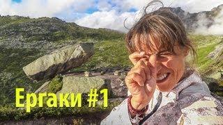Висячий камень. Ергаки #1   Provolod & Leeloo в Сибири