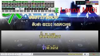 โสดวนไป :ชัย ไหทองคำ(เฉยซ่า) Feat.แก้มใส ไหทองคำ Cover Midi Karaoke
