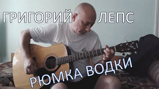Григорий Лепс - рюмка водки (cover, кавер)