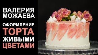 Оформление торта живыми цветами