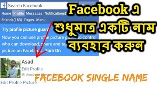 How to Make Facebook Single Name with Android Mobile | Bangla Tutorial | Facebook single name bangla