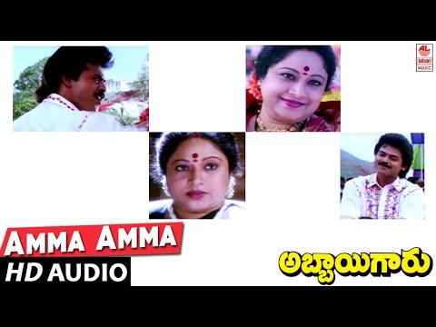 Abbaigaru Songs - Amma Amma - Venkatesh, Meena   Telugu Old Songs