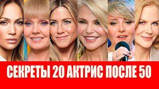 Секреты Молодости 20-ти известных женщин, которым за 50 лет