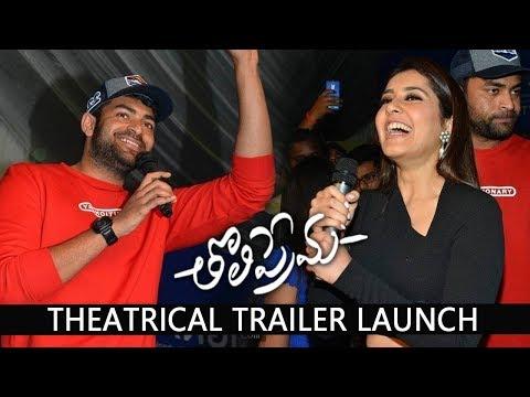 Tholi Prema Theatrical Trailer Launch | Varun Tej |Raashi Khanna |Thaman S |Venky Atluri #TholiPrema
