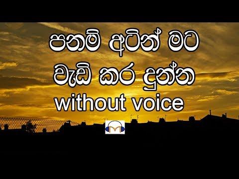 Panam Atin- Master Sir Karaoke (without voice) පනම් අටින් මට වැඩි කර දුන්න