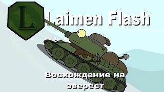 World of Fun Tanks: Восхождение на Эверест