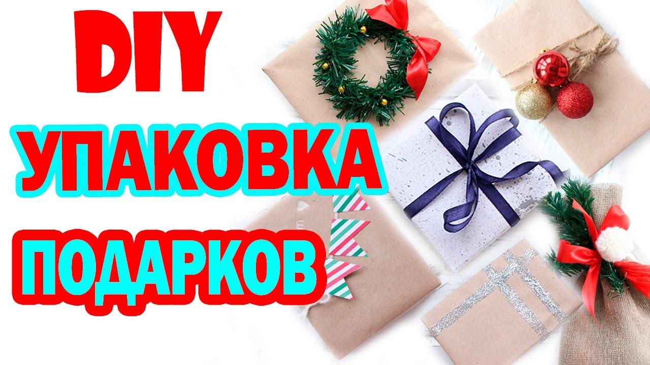 DIY  УПАКОВКА Новогодних Подарков на БЮДЖЕТЕ !!! * 6 интересных ИДЕЙ * Bubenitta
