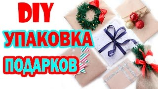 видео Новогодняя упаковка