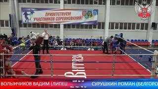 Волынчиков - Сурушкин. Бокс. Первенство ЦФО. 1/8 финала. 75 кг