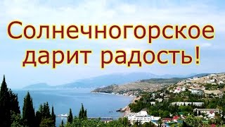 Солнечногорское летом 2013-го... Крым. который у нас украли!(, 2016-05-01T16:08:53.000Z)