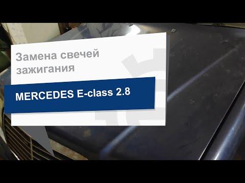 Замена свечей зажигания CHAMPION OE057/T10 на Mercedes-Benz