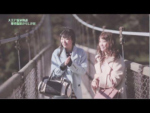 【HD】大江戸温泉物語 キャラバン② 那須塩原かもしか荘 / AKB48[公式]