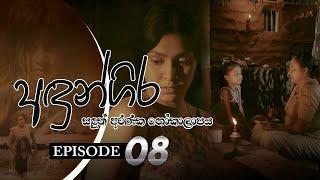 Andungira | Episode 08 - (2021-10-10) | ITN Thumbnail