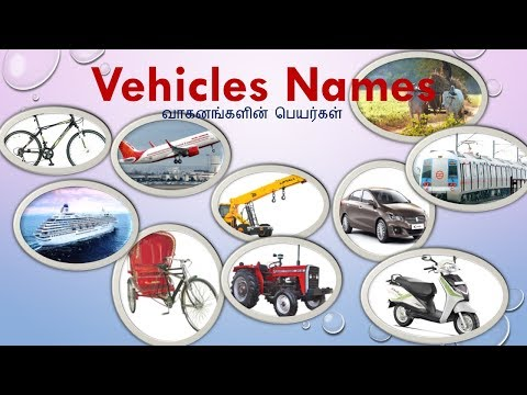 Vehicle names|Learn 43 Transport Vehicles name in Tamil & English with Pictures|Transports|வாகனங்கள்