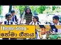 Hathe Kalliya Theme Song - හතේ කල්ලිය තේමා ගීතය