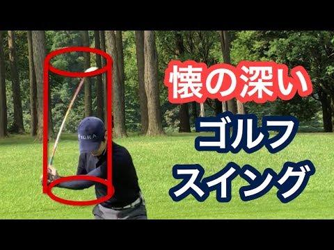 懐のあるゴルフスイングとは