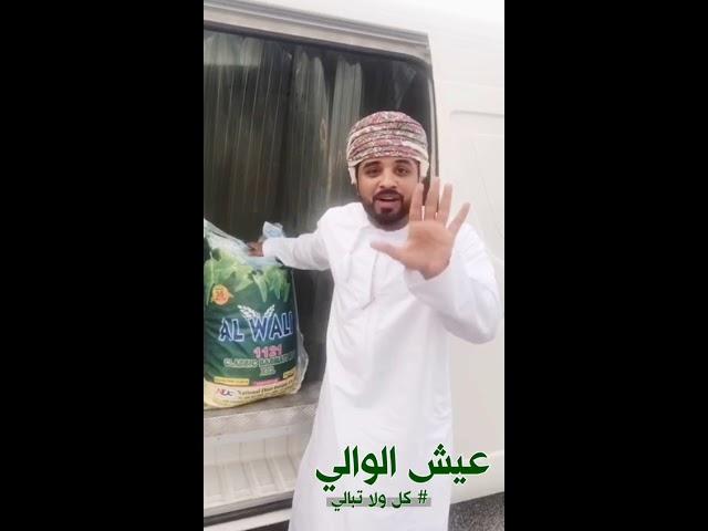 AL WALI BASMATI RICE |2| الوالي ارز بسمتي