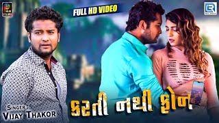 Karti Nathi Phone   Vijay Thakor   કરતી નથી ફોન   New Gujarati Sad Song   Full