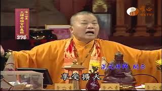 【王禪老祖玄妙真經376】| WXTV唯心電視台