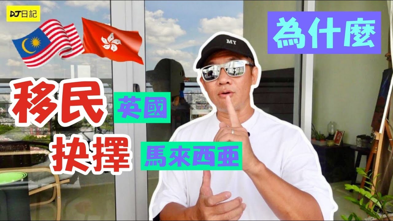 276【移民抉擇】DJ日记mm2h生活