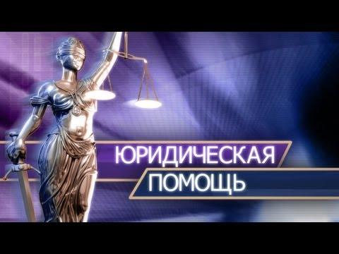 видео: Трудовое право. Работа, трудовой договор, увольнение. Юридическая помощь, консультация