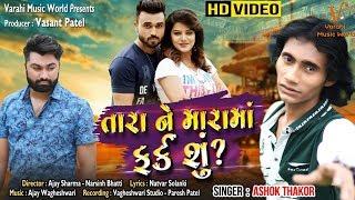 Tara Ne Mara Ma Fark Su? HD Video! Ashok Thakor! Varahi Music World