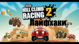 Hill Climb Racing 2 - КАК БЕЗ ДОНАТА СТАТЬ ТОПОМ (УРОК 1)