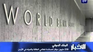 البنك الدولي يقدم 250 مليون دولار لمساندة قطاعي الطاقة والمياه في الأردن